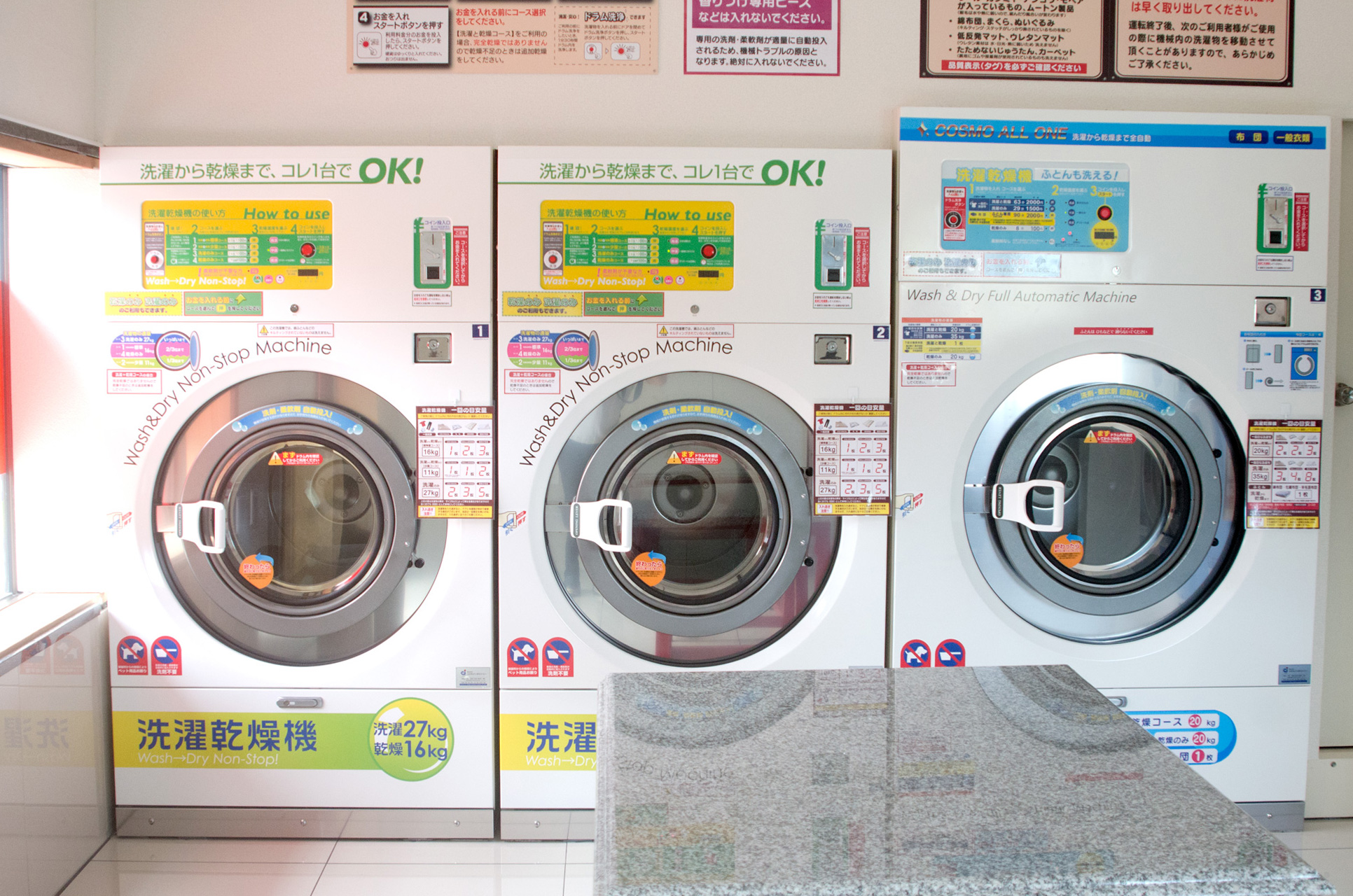 大型洗濯乾燥機コーナー